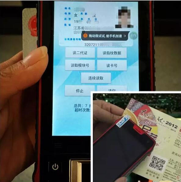 实名制票务系统售票验票应用解决方案