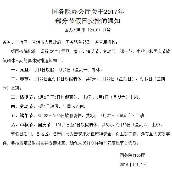 东信公司2017年端午节放假通知