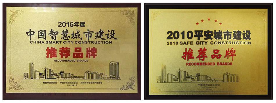 中国智慧城市和平安城市建设推荐品牌