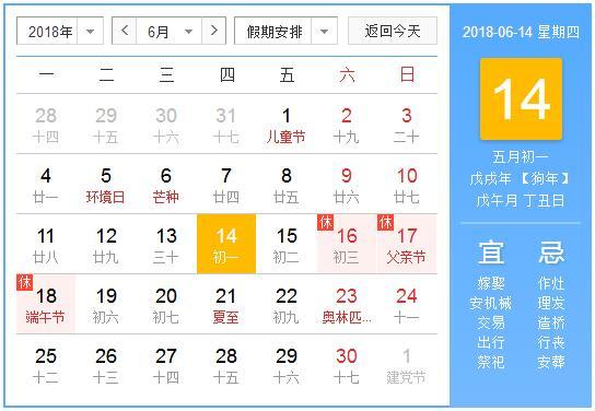 千景公司2018年端午佳节放假通知