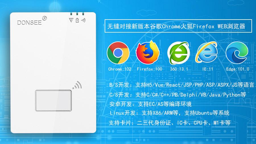 東信EST-100GS免驅谷歌chrome身份證讀卡器