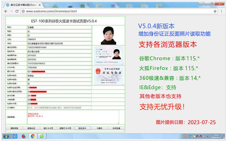 谷歌浏览器读身份证信息效果图: