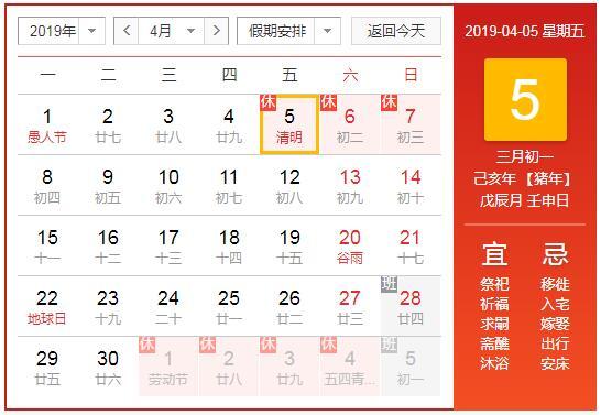 东信公司2019年清明节、劳动节双节的放假通知