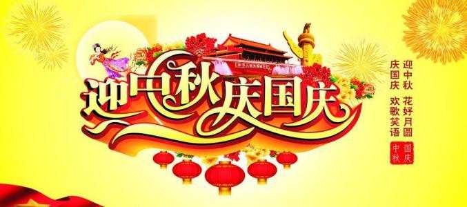 千景公司2020年中秋节、国庆节放假通知